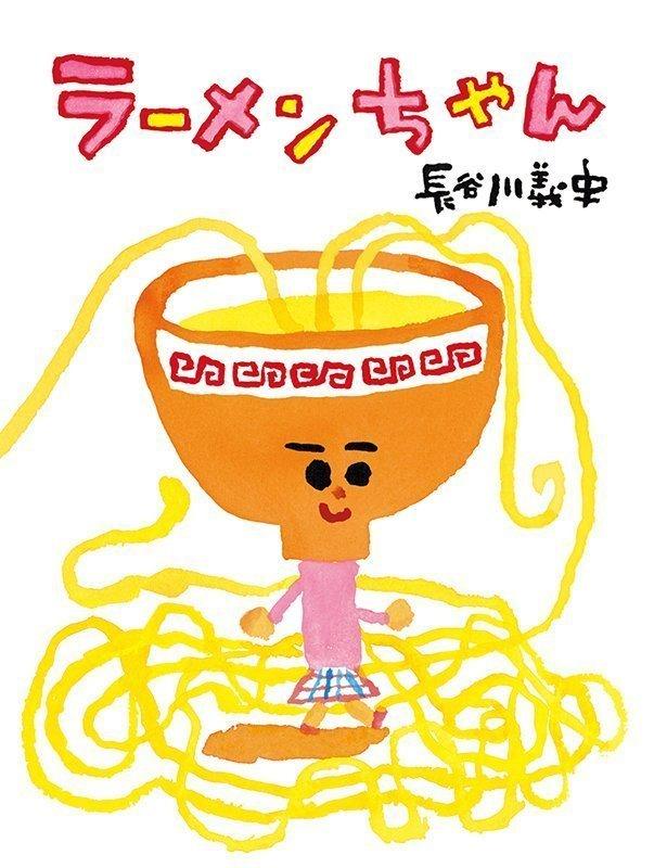 絵本「ラーメンちゃん」の表紙