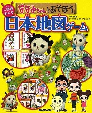 絵本「ななみちゃんとあそぼう ご当地(とうち)めぐり日本地図(にほんちず)ゲーム」の表紙