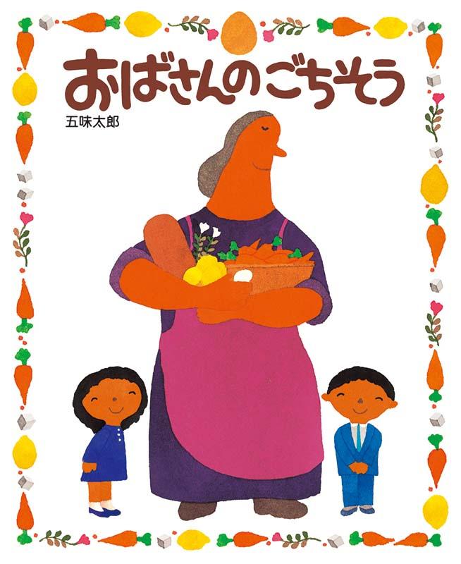 絵本「おばさんのごちそう」の表紙