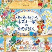 絵本「人形の家にすんでいたネズミ一家のおるすばん」の表紙