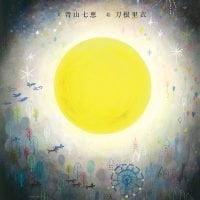 絵本「わたし、お月さま」の表紙
