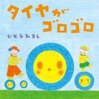 絵本「タイヤがゴロゴロ」の表紙