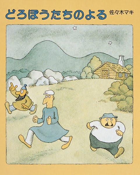 絵本「どろぼうたちのよる」の表紙