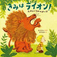 絵本「きみはライオン! たのしいヨガのポーズ」の表紙