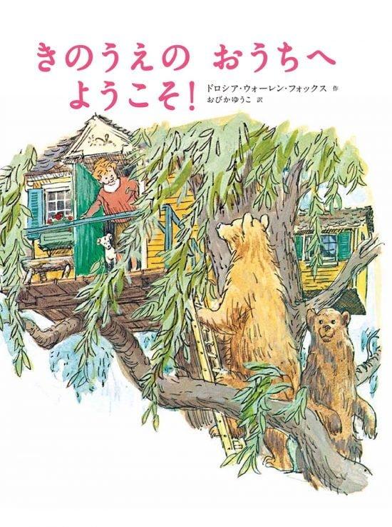 絵本「きのうえのおうちへようこそ!」の表紙
