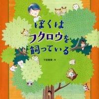 絵本「ぼくはフクロウを飼っている」の表紙