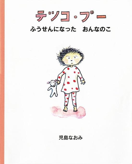 絵本「テツコ・プー」の表紙