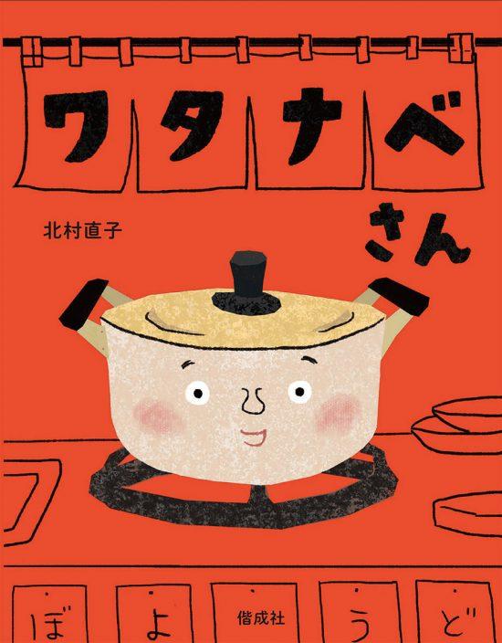 絵本「ワタナベさん」の表紙