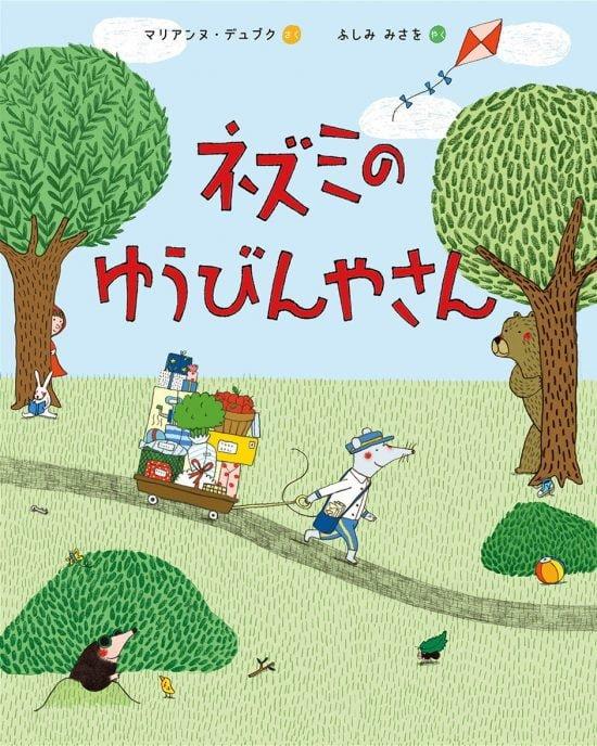 絵本「ネズミのゆうびんやさん」の表紙