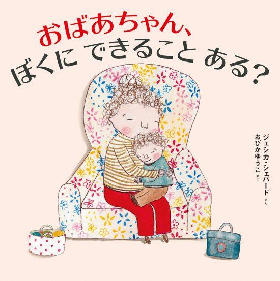 絵本「おばあちゃん、ぼくにできることある?」の表紙
