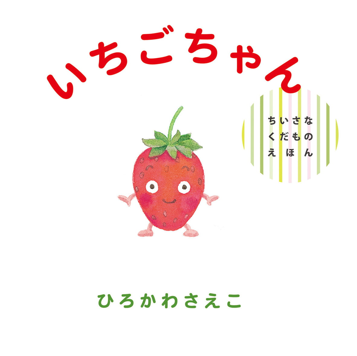 絵本「いちごちゃん」の表紙