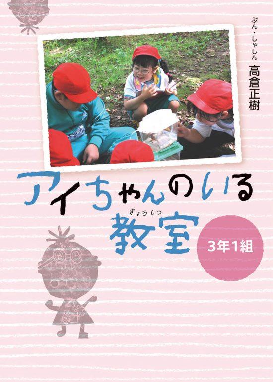 絵本「アイちゃんのいる教室3年1組」の表紙