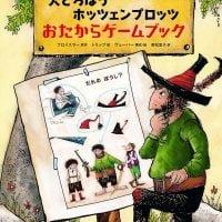絵本「大どろぼうホッツェンプロッツ おたからゲームブック」の表紙