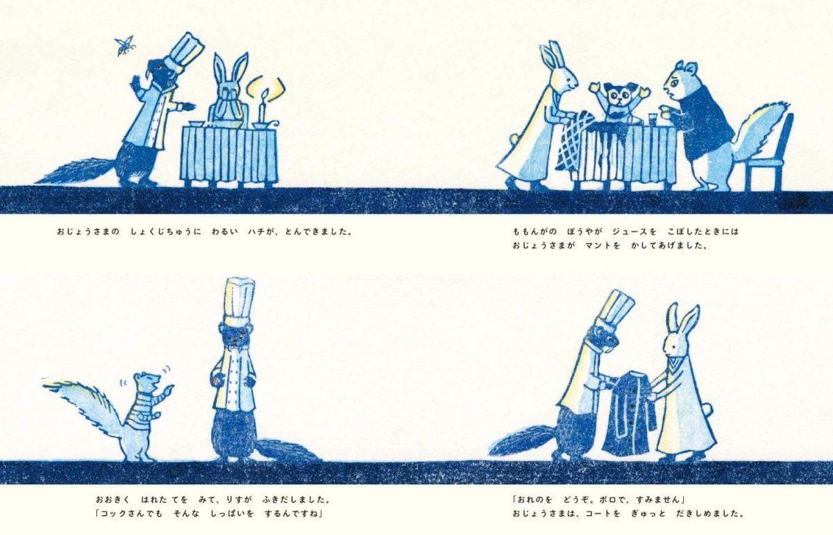 絵本「まっくろいたちのレストラン」の一コマ3