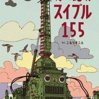 絵本「のっぽのスイブル155」の表紙