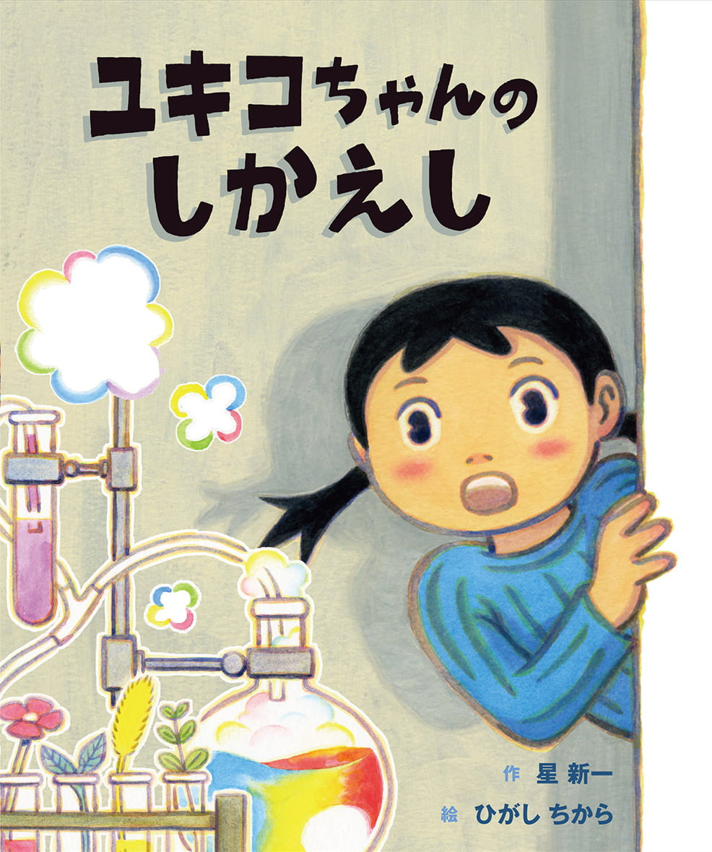 絵本「ユキコちゃんのしかえし」の表紙