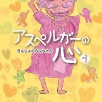 絵本「きんじょのらぶちゃん」の表紙