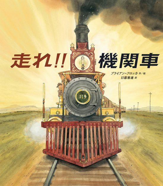 絵本「走れ!! 機関車」の表紙