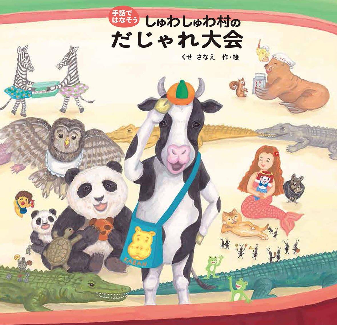 絵本「しゅわしゅわ村のだじゃれ大会」の表紙