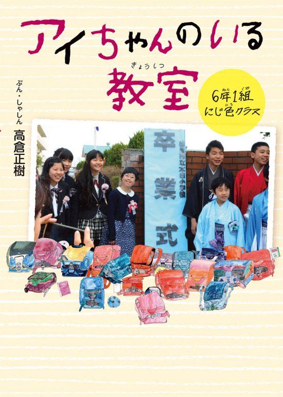 絵本「アイちゃんのいる教室 6年1組にじ色クラス」の表紙
