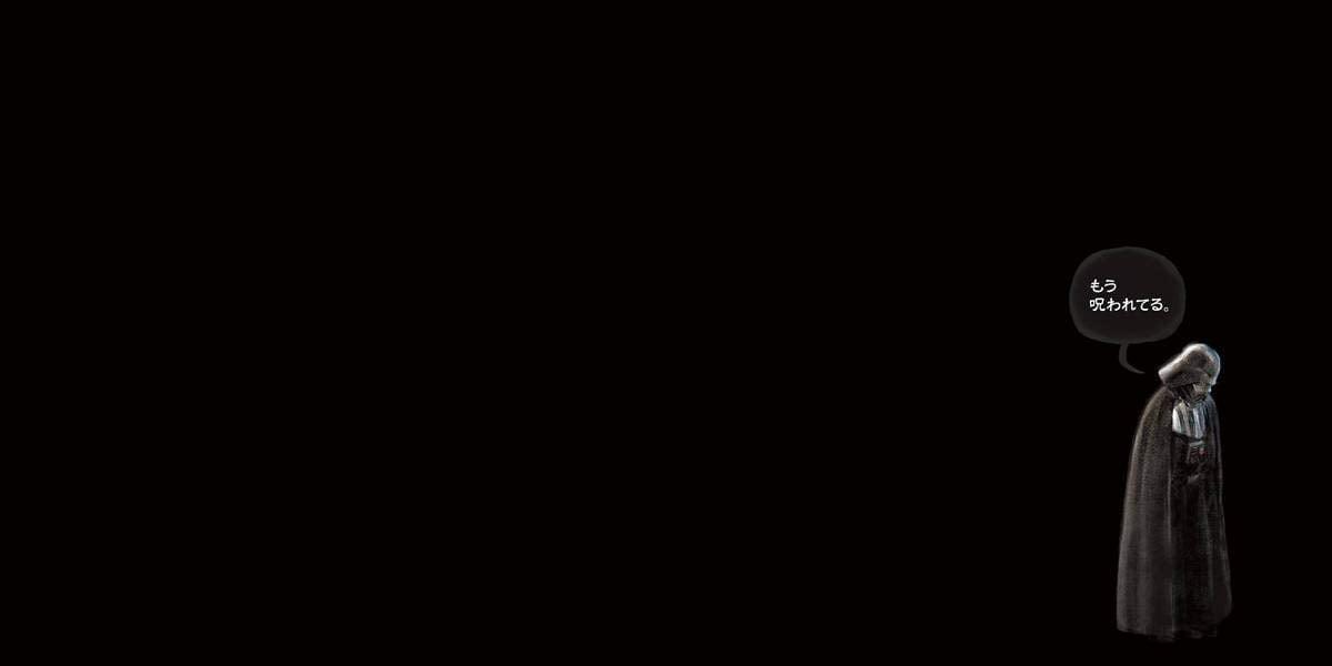 絵本「ダース・ベイダーは、怖くない」の一コマ5