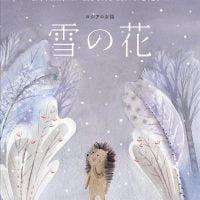 絵本「雪の花」の表紙