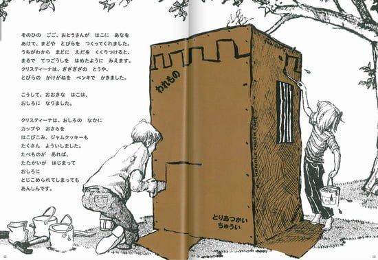 絵本「クリスティーナとおおきなはこ」の一コマ