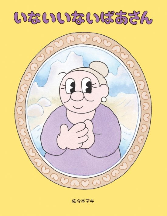 絵本「いないいないばあさん」の表紙