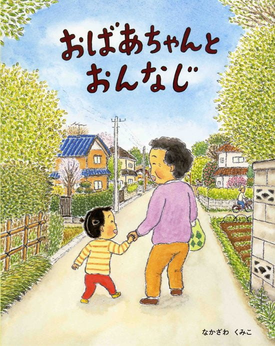 絵本「おばあちゃんとおんなじ」の一コマ