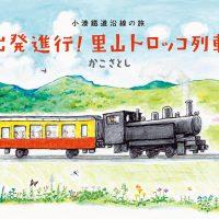 絵本「出発進行!里山トロッコ列車」の表紙