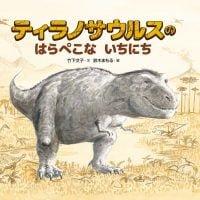 絵本「ティラノサウルスのはらぺこないちにち」の表紙
