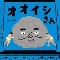 絵本「オオイシさん」の表紙
