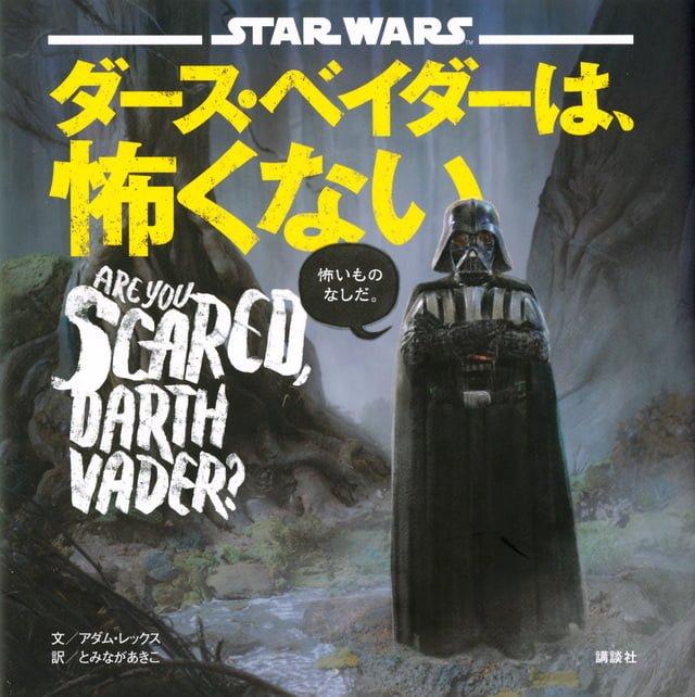 絵本「ダース・ベイダーは、怖くない」の表紙