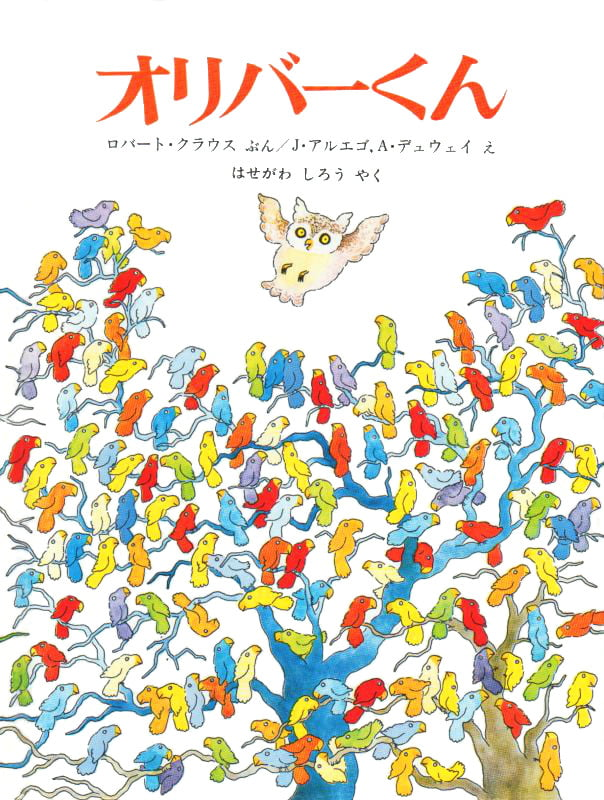 絵本「オリバーくん」の表紙