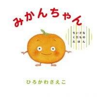 絵本「みかんちゃん」の表紙