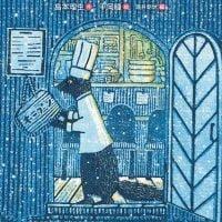絵本「まっくろいたちのレストラン」の表紙