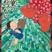 絵本「童のおつかい」の表紙
