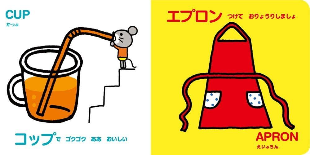 絵本「おうちのもの 英語つき」の一コマ3