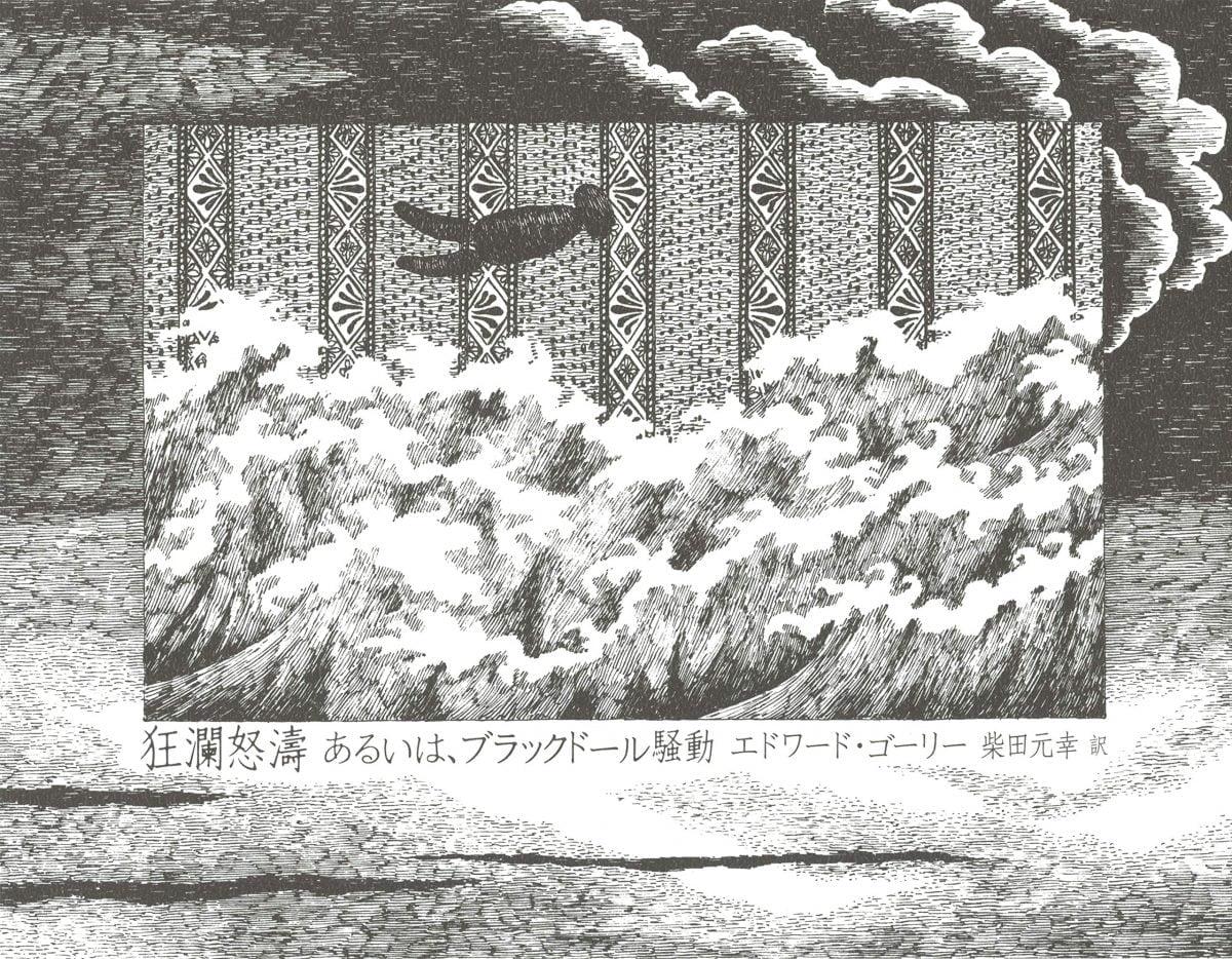 絵本「狂瀾怒濤」の表紙