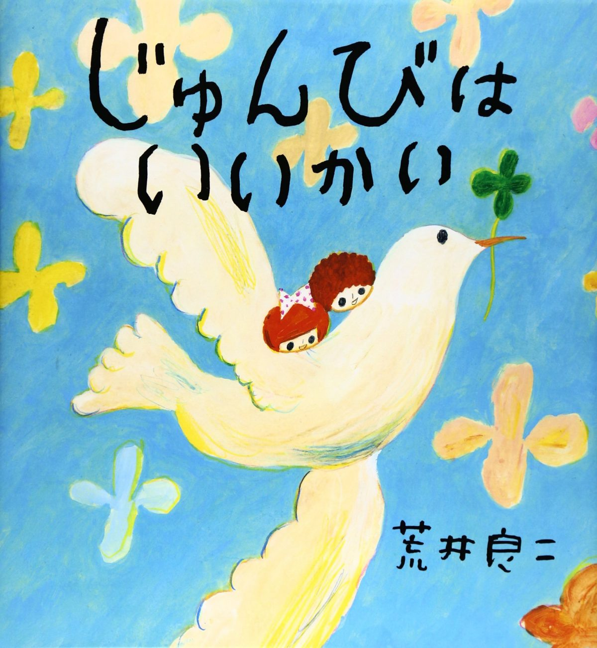 絵本「じゅんびはいいかい」の表紙