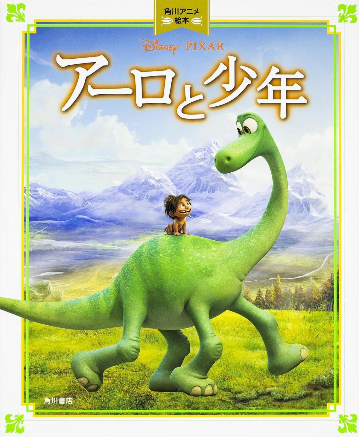絵本「アーロと少年 角川アニメ絵本」の表紙