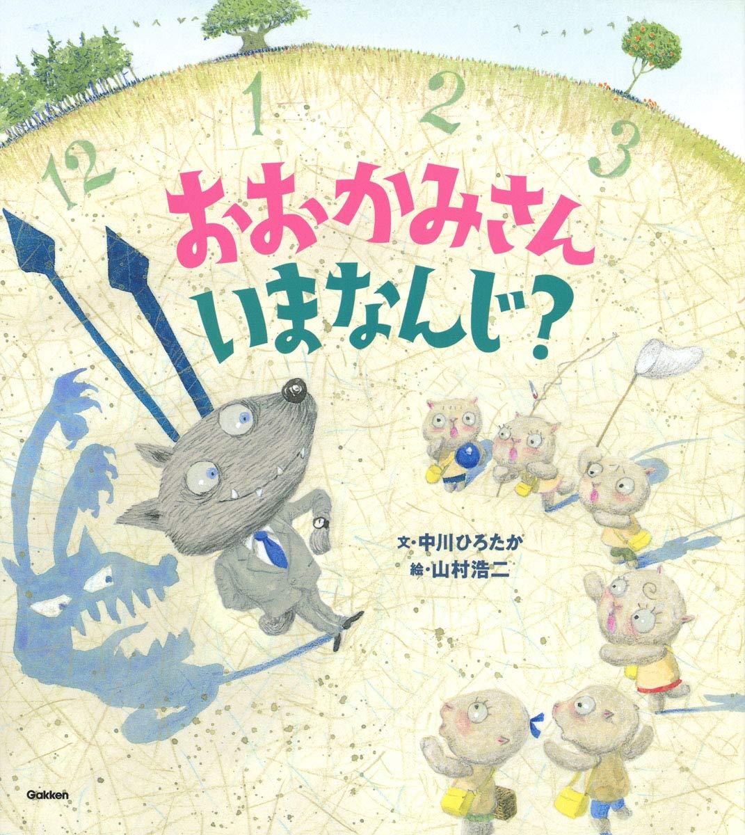 絵本「おおかみさんいまなんじ?」の表紙