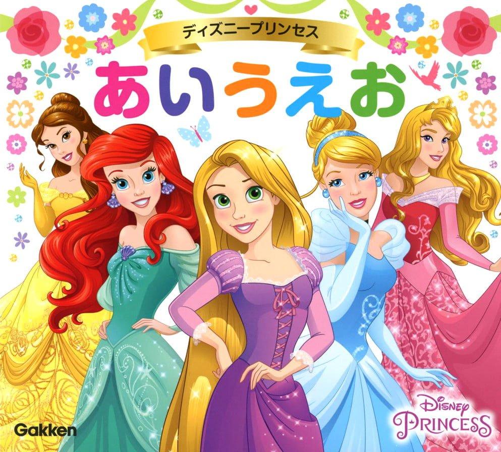絵本「ディズニープリンセス あいうえお」の表紙