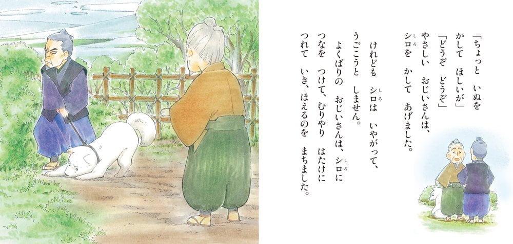 絵本「はなさかじいさん」の一コマ5