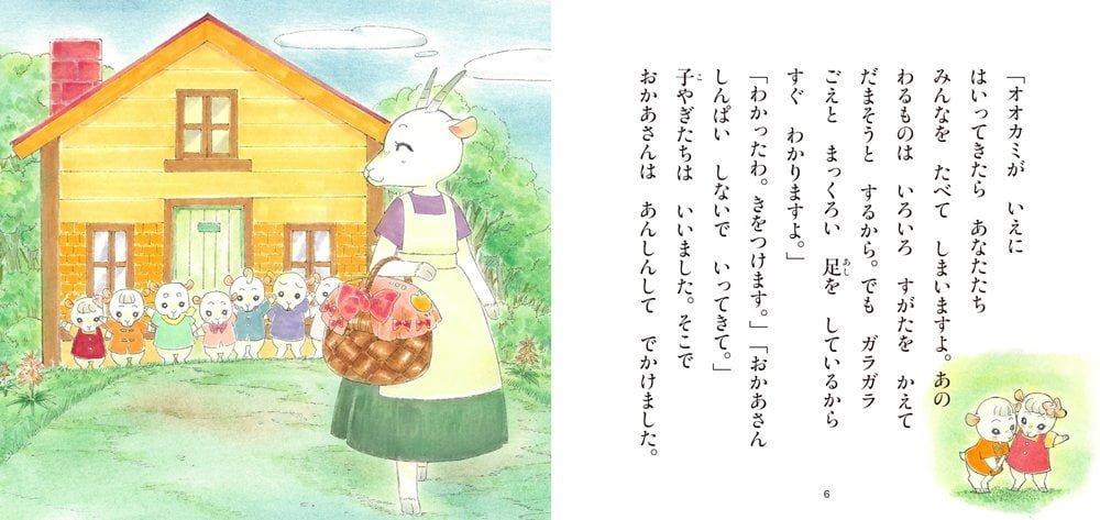 絵本「オオカミと七ひきの子やぎ」の一コマ2