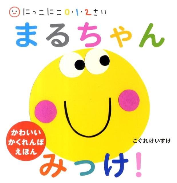 絵本「まるちゃんみっけ!」の表紙