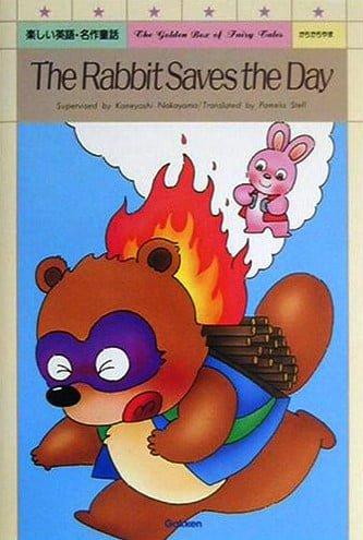 絵本「かちかちやま」の表紙