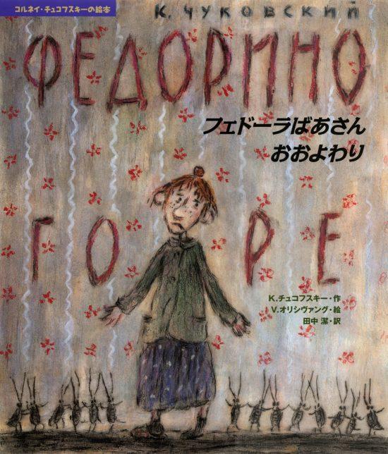 絵本「フェドーラばあさんおおよわり」の表紙