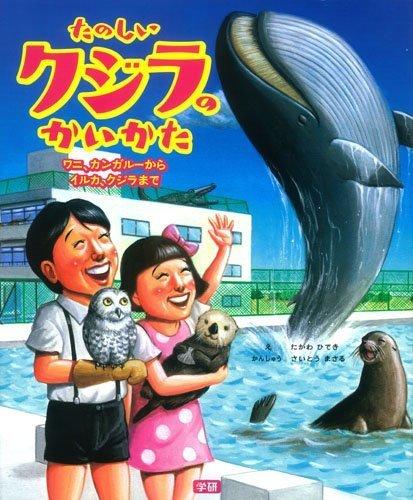 たのしいクジラのかいかた