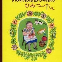 絵本「すみれおばあちゃんのひみつ」の表紙